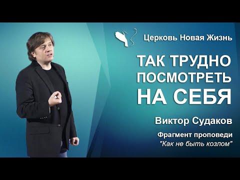 Виктор Судаков – Так трудно посмотреть на себя