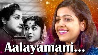 ஆலயமணியின்...| கேட்க கேட்க இனிக்கும் இன்னிசை தென்ட்றல்.. | Evergreen Tamil Classic Melodies Song