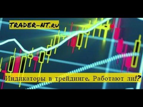 Индикаторы в трейдинге. Работают ли?! (рынок форекс, фондовая биржа, акции)