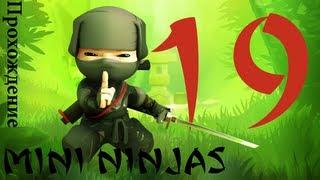 [Прохождение] Mini Ninjas. Глава 19