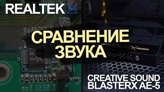 Realtek vs Creative AE-5