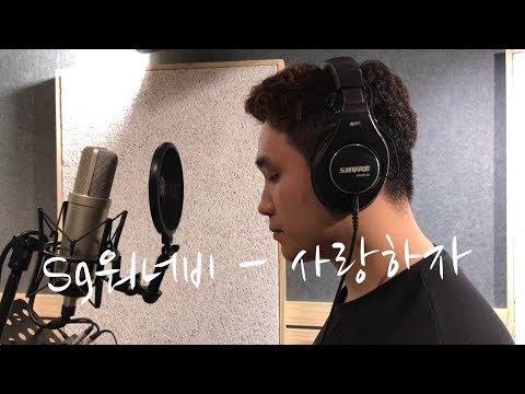 SG워너비(SG WANNABE) - 사랑하자(By My Side) 태양의 후예 OST Cover 뽀빠이(이민관)