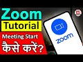 Zoom App Tutorial in Hindi 🔥🔥 Zoom App Kaise Use Kare?? Zoom App Screen Share & Start New Meeting