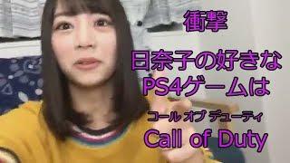 北野日奈子が最近ハマってるPS4ゲームは、まさかの「Call of Duty」(コ...