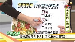清洗蔬果用這個才有效!健康2.0 20170205