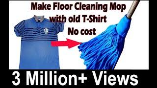 REUSE OLD CLOTHS |  Mop from old T-sirt Rs.0 | इस video के बाद आप कभी भी बजार से पोछा नही खरीदेंगी