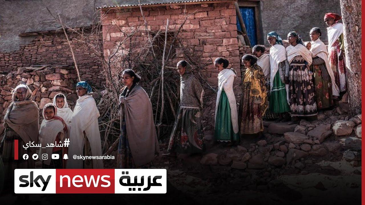 إثيوبيا.. تحذيرات دولية من تدهور الوضع الإنساني في إقليم تيغراي  - 21:56-2021 / 7 / 28