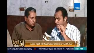 مساء القاهرة يرصد مطالب أهالي الغربية علي الهواء مباشرة لعرضها علي المحافظ