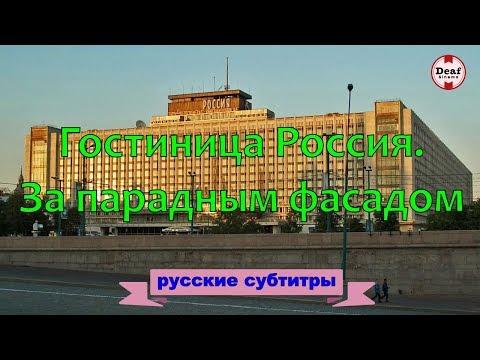 Гостиница Россия. За парадным фасадом_DeafSinema_(субтитры)