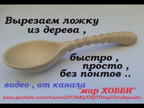 Деревянная ложка. Тяп-ляп и готово. )))