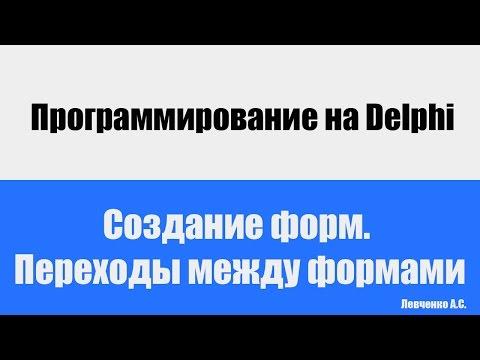 Создание форм.  Переход между формами   Программирование на Delphi