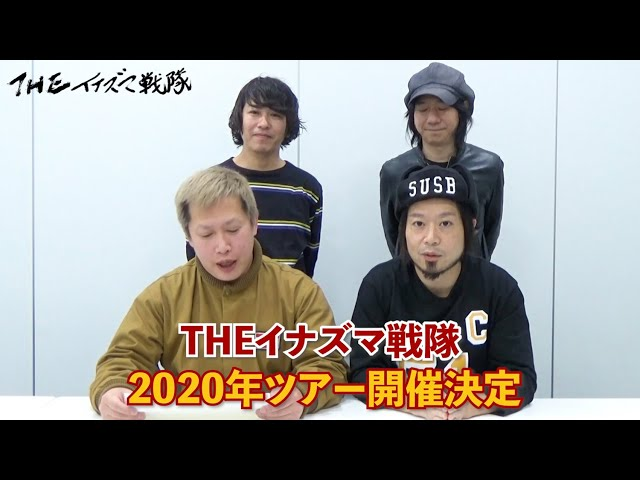 【THEイナズマ戦隊】 2020年ツアー開催決定