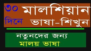 learn malay through bangali - malay language to bangla - Bangla to Malay for new  begners