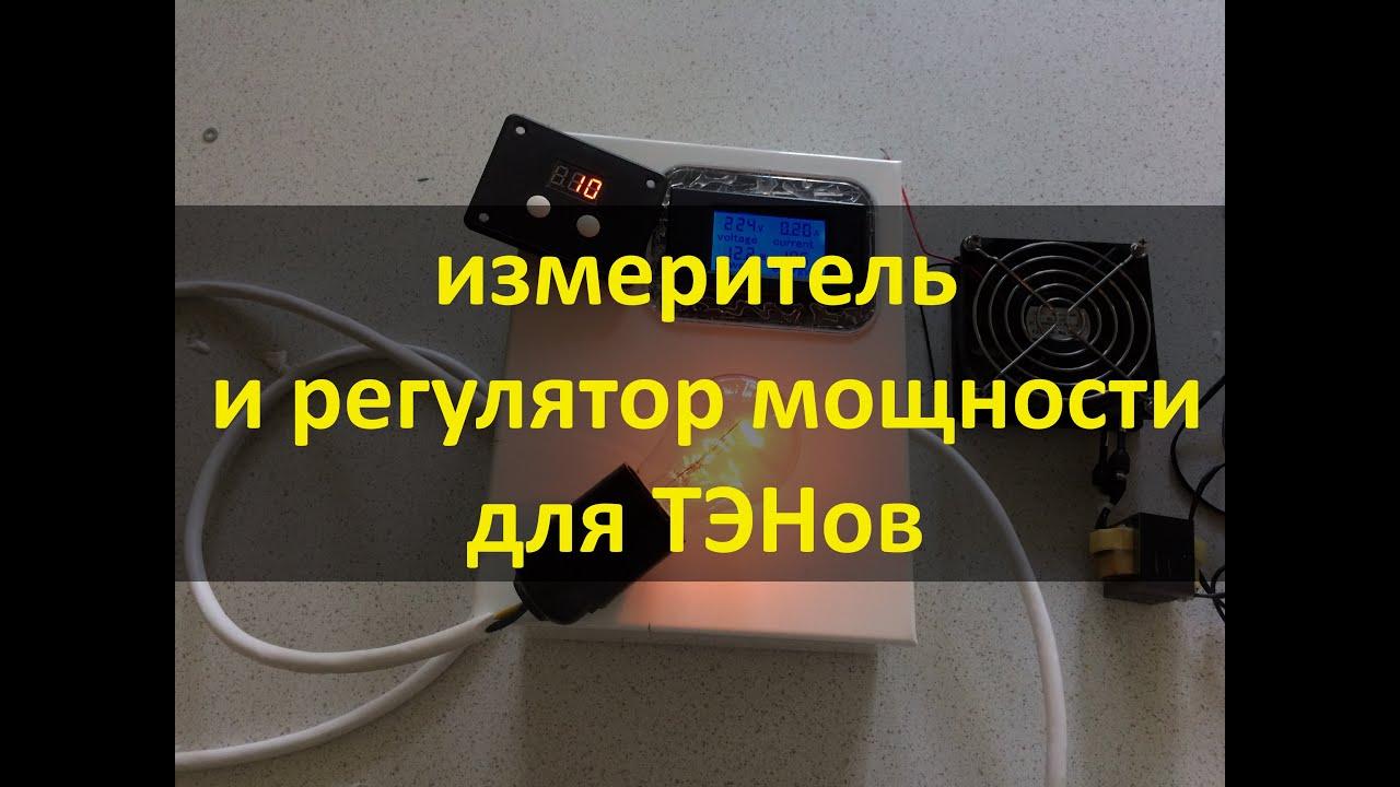 регулятор мощности 1 5 квт схема