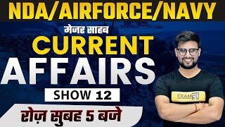NDA/Airforce/Navy   CURRENT AFFAIRS   BY RAVI SIR   13JUNE 2021    DAILY 5AM