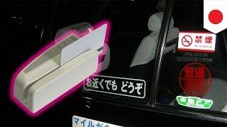 タクシーの乗客から盗み取ったクレジットカード情報から偽造カードを作...