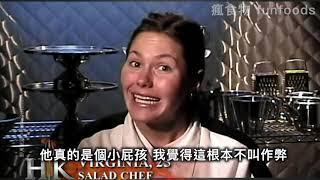 【地獄廚神系列】地獄廚房參賽者作弊?