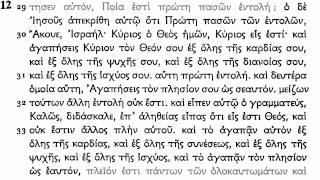 Koine Greek - Mark 9-16