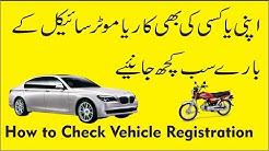 How to Check Online Vehicle Registration Details in Pakistan | Punjab| Car | Bike |