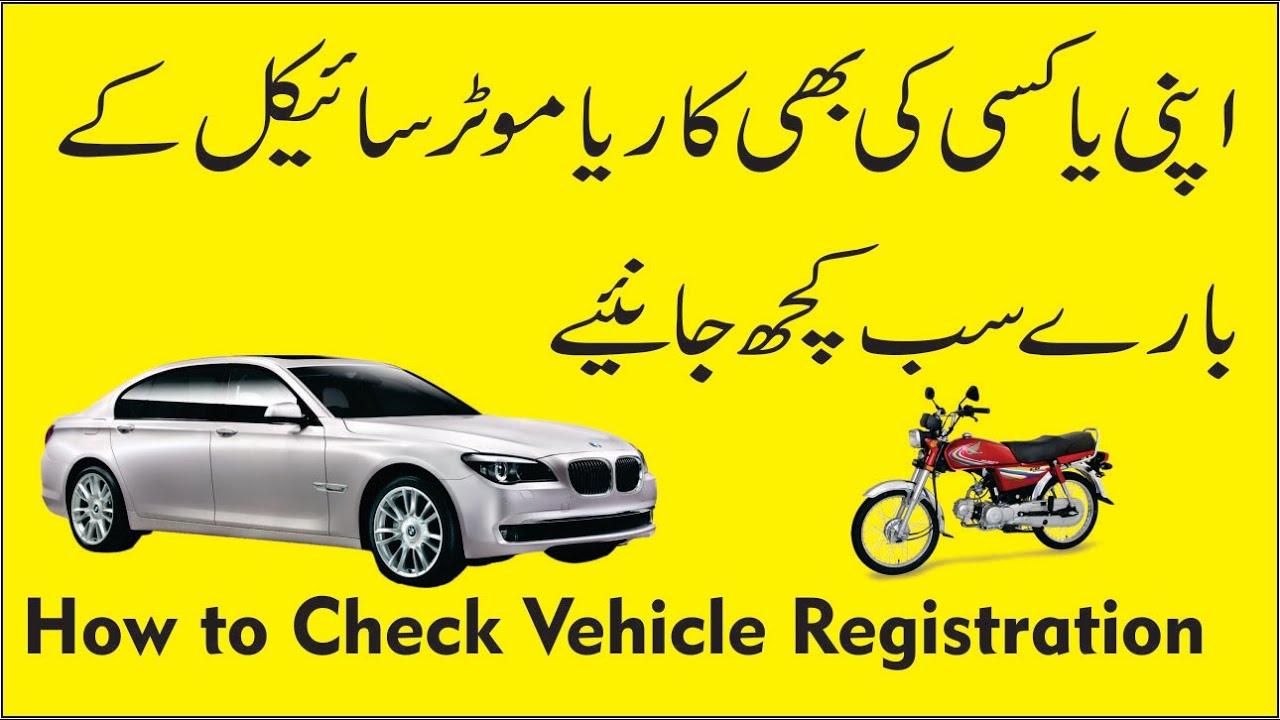 Car registration renewal online