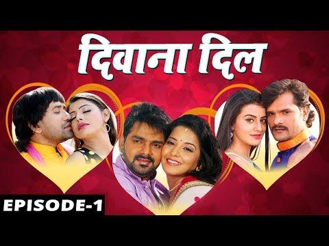 DEEWANA DIL (Full Episode 01) Bhojpuri Web Series - प्यार भरे गीतों का ख़ास कार्यक्रम - Wave Music