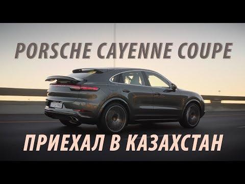 Porsche Cayenne Coupe - приехал в Казахстан