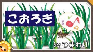 こおろぎ byひまわり(?こおろぎチロチロリン〜)歌詞付き 童謡 Ko-roghi Cricket