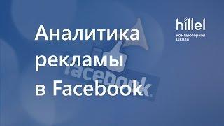 аналитика рекламы в Facebook