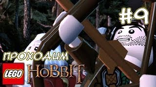 Из огня да в мишкин лес - LEGO Хоббит - #9(Палец вверх и подпишись! =) http://www.youtube.com/subscription_center?add_user=krism999 Канал Криса: http://www.youtube.com/krism999 Канал Томо: ..., 2014-04-23T11:00:02.000Z)