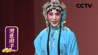 《CCTV空中剧院》 20190919 河北梆子《双官诰》 1/2| CCTV戏曲