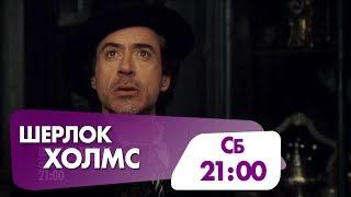 """""""Шерлок Холмс"""" в эту субботу на телеканале НТК!"""