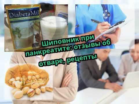 Шиповник при панкреатите: отзывы об отваре, рецепты