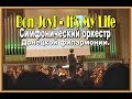 Bon Jovi It S My Life Симфонический оркестр Донецкой филармонии mp3