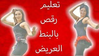 Bil bont El Arid Dance tutorial- تعليم رقص اغنية بالبنط العريض