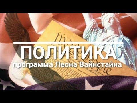 ПОЛИТИКА 010: Гость программы Григорий Амнуэль
