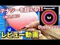【卓球】テナジーを超える!史上最高ラバー!ディグニクスの切れ味は恐ろしすぎた!【徹底レビュー】