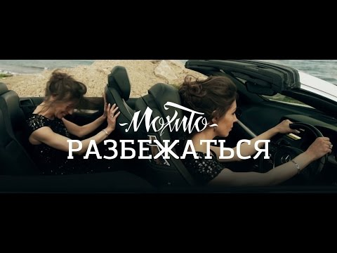 МОХИТО - Разбежаться / Mojito -  Break down (Official video)
