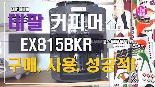 테팔 커피머신(EX815BKR) 구매, 사용, 성공적!…
