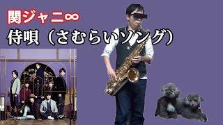 Samurai Song (侍唄 (さむらいソング)) by Kanjani 8 (関ジャニ∞), teno...