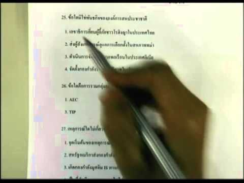 ปี 2558 วิชา สังคมศึกษา ตอน ข้อสอบวิชาประวัติศาสตร์สากล ตอนที่ 4