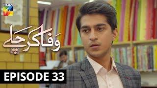 Wafa Kar Chalay Episode 33 HUM TV Drama 7 February 2020