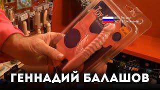 Экономический Секс-шоп для Путинской России