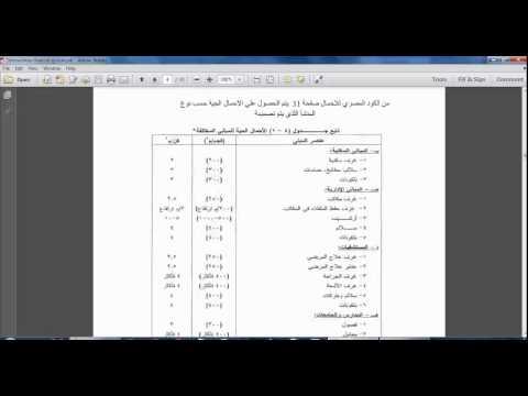 ( كورس مشروع خرسانة - م/ محمد الجوهري ) - 02 - اعتبارات إنشائية 1