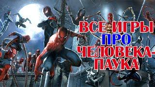 Все игры про Человека-Паука (1982-2014). All Spider-Man games.
