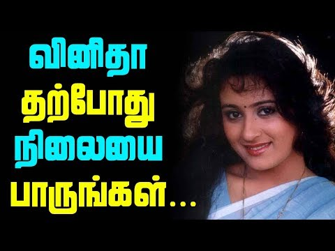 Did you know current status of Actress Vineetha | வினிதா தற்போது நிலையை பாருங்கள்