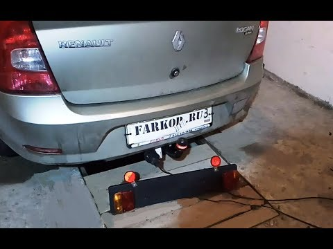 Установка фаркопа на Renault Logan 2013 г.в. в компании Фаркоп161. Bosal арт. 1418-A