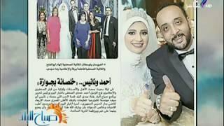 صباح البلد - حفل زفاف الكاتب الصحفي أحمد حمدي