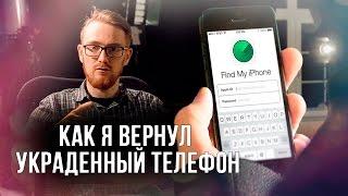 видео Как найти телефон по imei