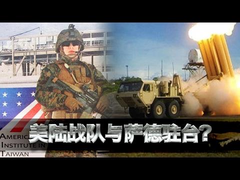 海峡论谈:萨德与美军陆战队若驻台 武统进入倒计时?