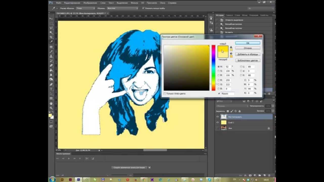 Как сделать арт самому